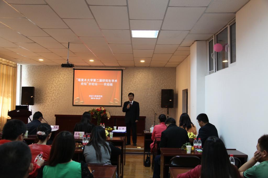 塔里木大学第二届研究生学术论坛——农经组分论坛